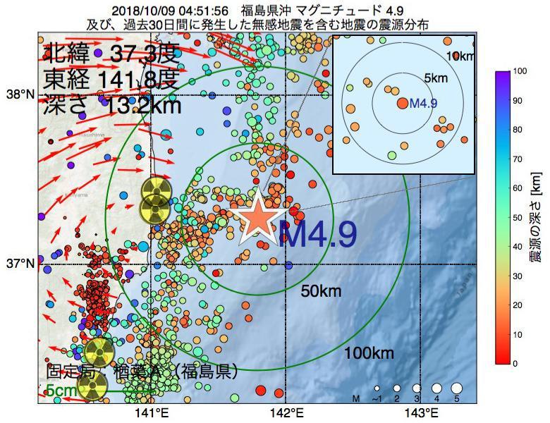 地震震源マップ:2018年10月09日 04時51分 福島県沖でM4.9の地震