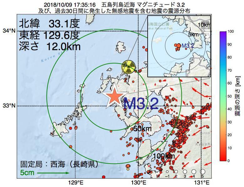 地震震源マップ:2018年10月09日 17時35分 五島列島近海でM3.2の地震