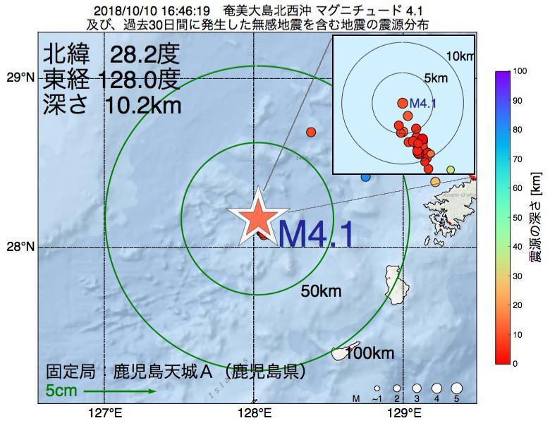 地震震源マップ:2018年10月10日 16時46分 奄美大島北西沖でM4.1の地震