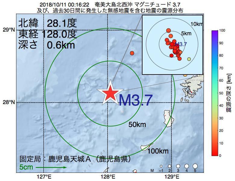 地震震源マップ:2018年10月11日 00時16分 奄美大島北西沖でM3.7の地震