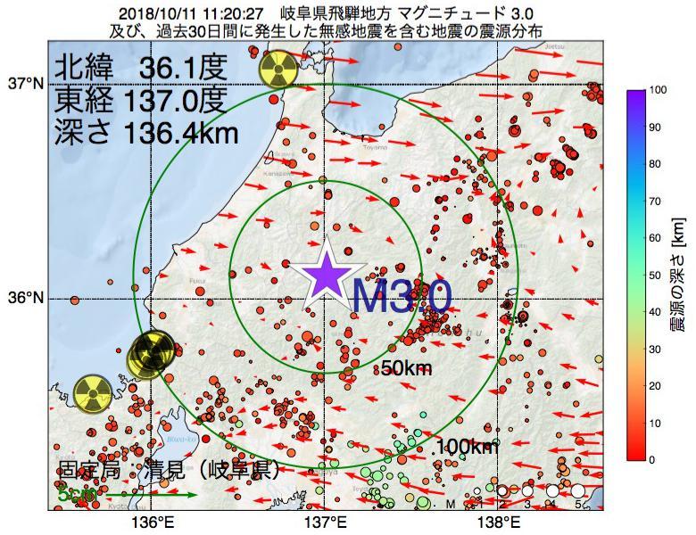 地震震源マップ:2018年10月11日 11時20分 岐阜県飛騨地方でM3.0の地震