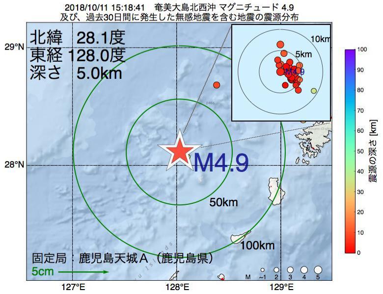 地震震源マップ:2018年10月11日 15時18分 奄美大島北西沖でM4.9の地震