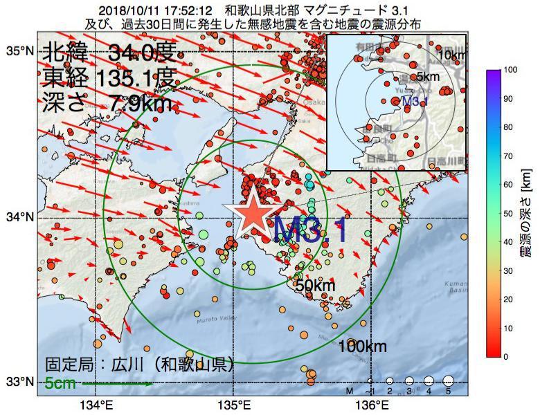 地震震源マップ:2018年10月11日 17時52分 和歌山県北部でM3.1の地震