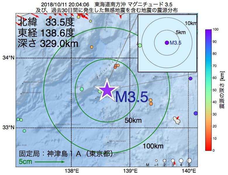 地震震源マップ:2018年10月11日 20時04分 東海道南方沖でM3.5の地震