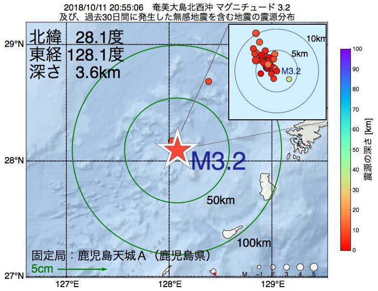 地震震源マップ:2018年10月11日 20時55分 奄美大島北西沖でM3.2の地震