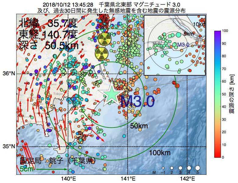 地震震源マップ:2018年10月12日 13時45分 千葉県北東部でM3.0の地震