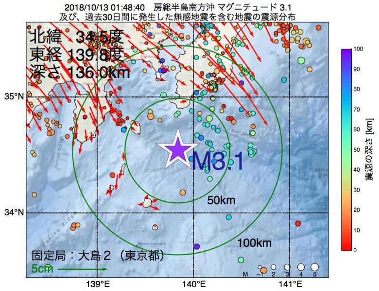 地震震源マップ:2018年10月13日 01時48分 房総半島南方沖でM3.1の地震