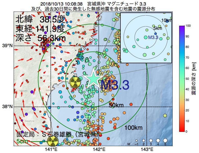 地震震源マップ:2018年10月13日 10時08分 宮城県沖でM3.3の地震