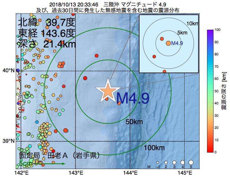 地震震源マップ:2018年10月13日 20時33分 三陸沖でM4.9の地震