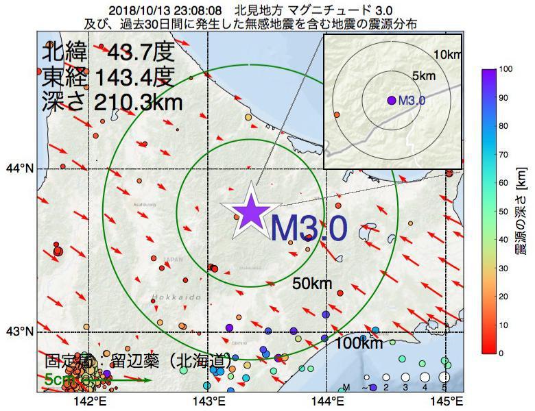 地震震源マップ:2018年10月13日 23時08分 北見地方でM3.0の地震