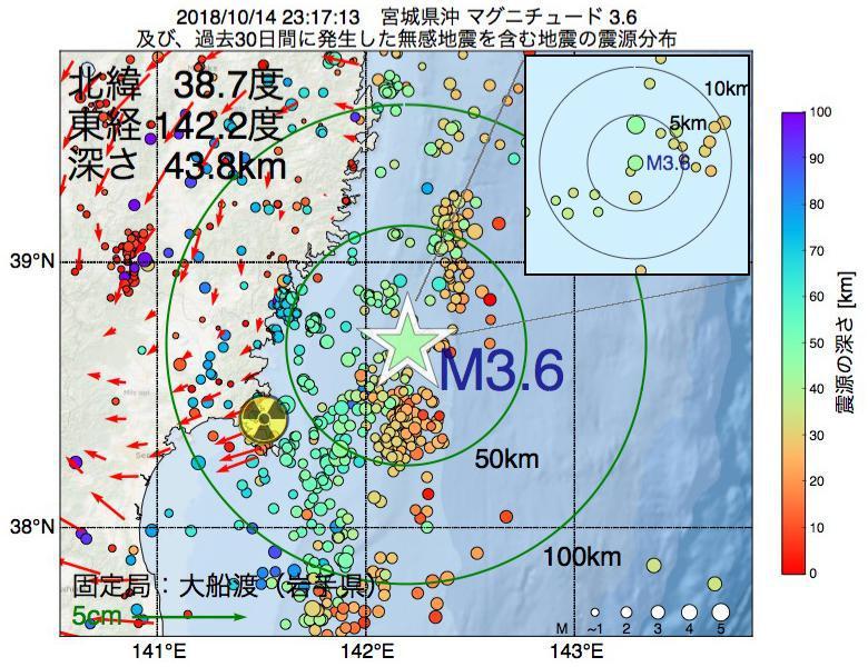 地震震源マップ:2018年10月14日 23時17分 宮城県沖でM3.6の地震