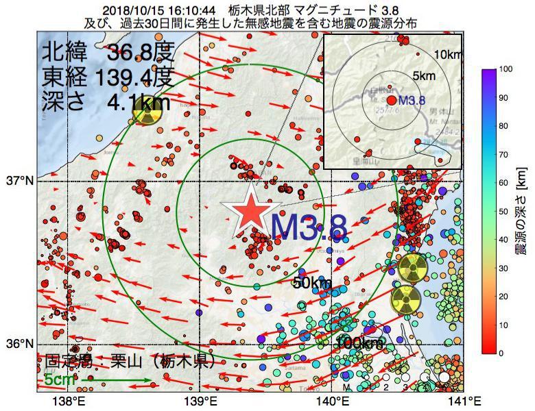 地震震源マップ:2018年10月15日 16時10分 栃木県北部でM3.8の地震