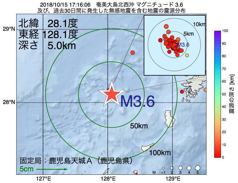 地震震源マップ:2018年10月15日 17時16分 奄美大島北西沖でM3.6の地震