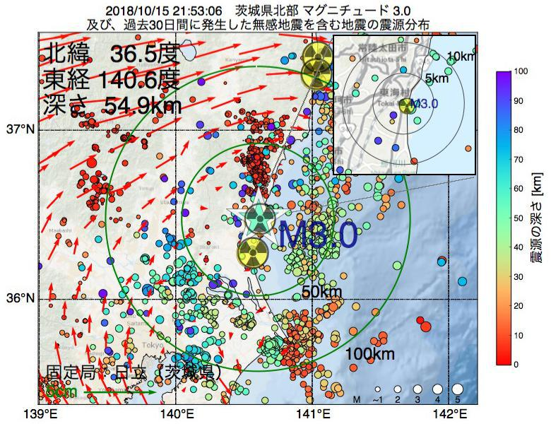 地震震源マップ:2018年10月15日 21時53分 茨城県北部でM3.0の地震