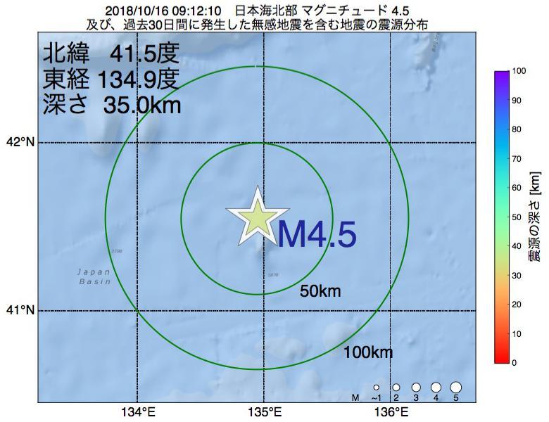 地震震源マップ:2018年10月16日 09時12分 日本海北部でM4.5の地震