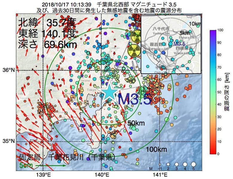 地震震源マップ:2018年10月17日 10時13分 千葉県北西部でM3.5の地震