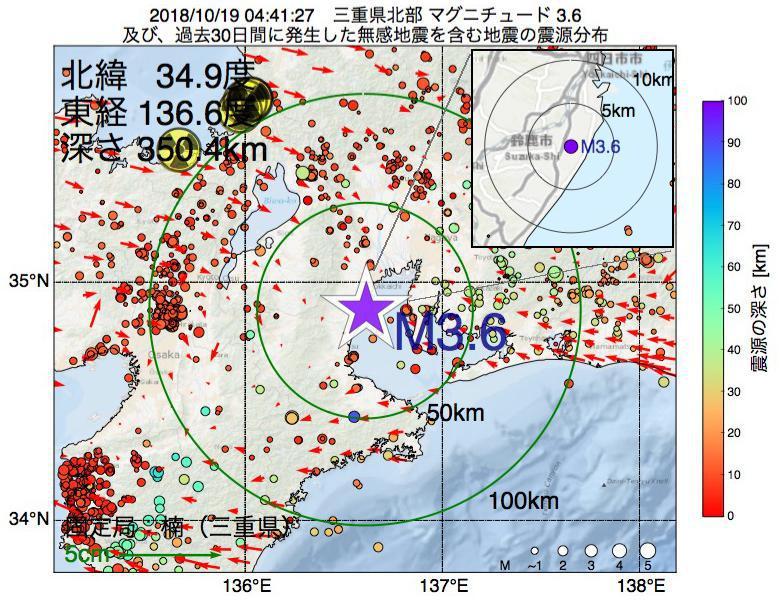 地震震源マップ:2018年10月19日 04時41分 三重県北部でM3.6の地震