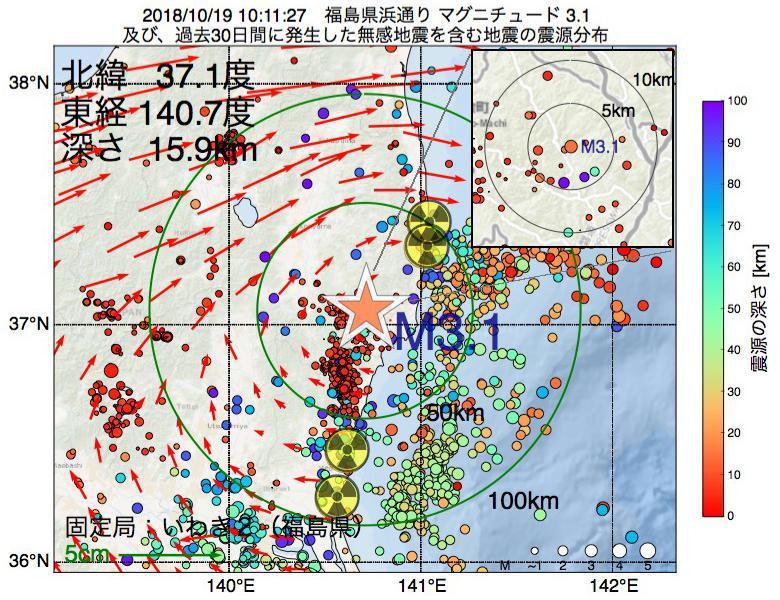 地震震源マップ:2018年10月19日 10時11分 福島県浜通りでM3.1の地震