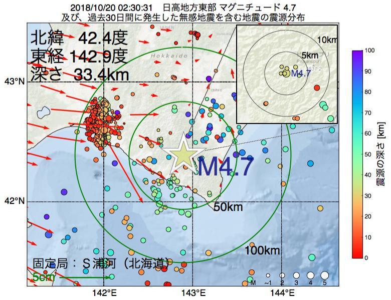 地震震源マップ:2018年10月20日 02時30分 日高地方東部でM4.7の地震