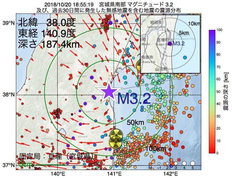 地震震源マップ:2018年10月20日 18時55分 宮城県南部でM3.2の地震
