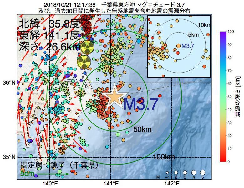 地震震源マップ:2018年10月21日 12時17分 千葉県東方沖でM3.7の地震
