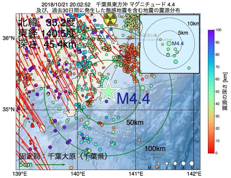 地震震源マップ:2018年10月21日 20時02分 千葉県東方沖でM4.4の地震