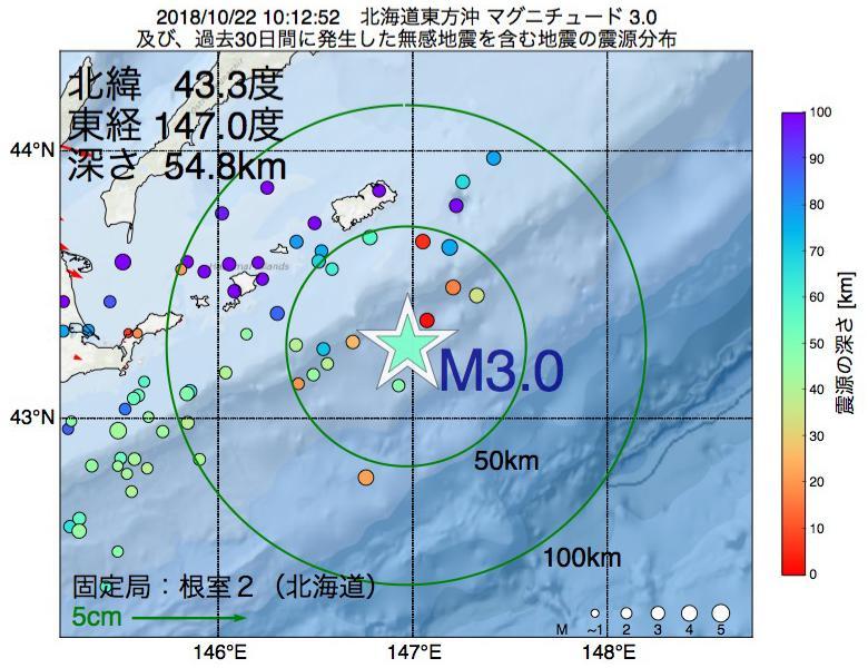 地震震源マップ:2018年10月22日 10時12分 北海道東方沖でM3.0の地震