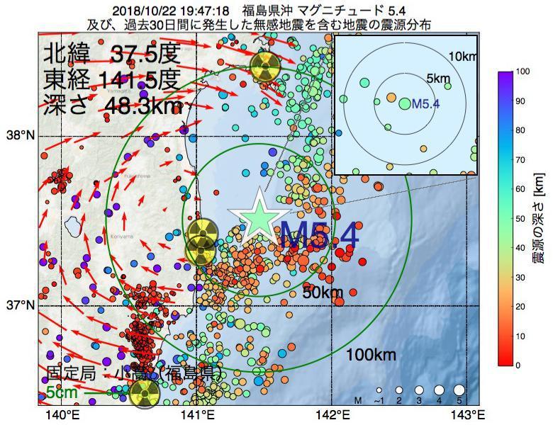 地震震源マップ:2018年10月22日 19時47分 福島県沖でM5.4の地震