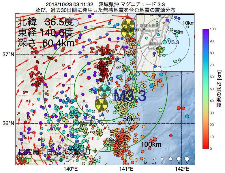 地震震源マップ:2018年10月23日 03時11分 茨城県沖でM3.3の地震