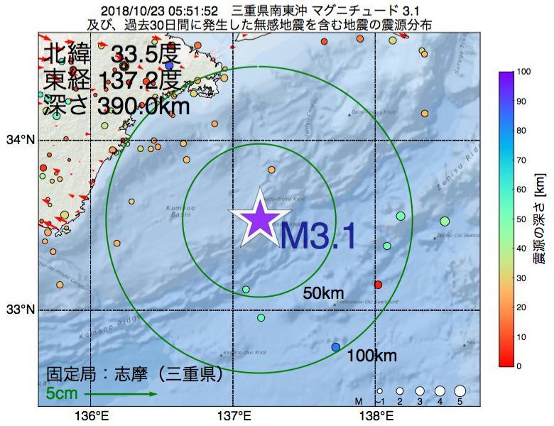 地震震源マップ:2018年10月23日 05時51分 三重県南東沖でM3.1の地震