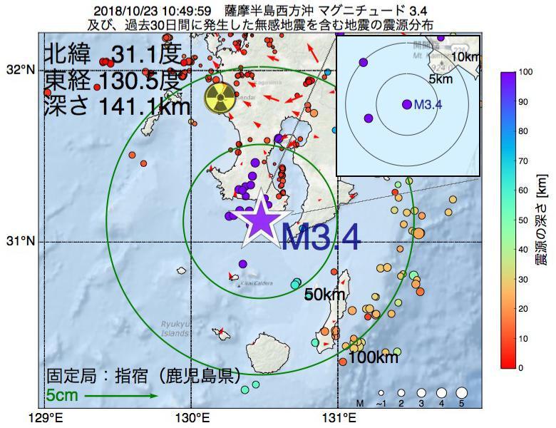 地震震源マップ:2018年10月23日 10時49分 薩摩半島西方沖でM3.4の地震