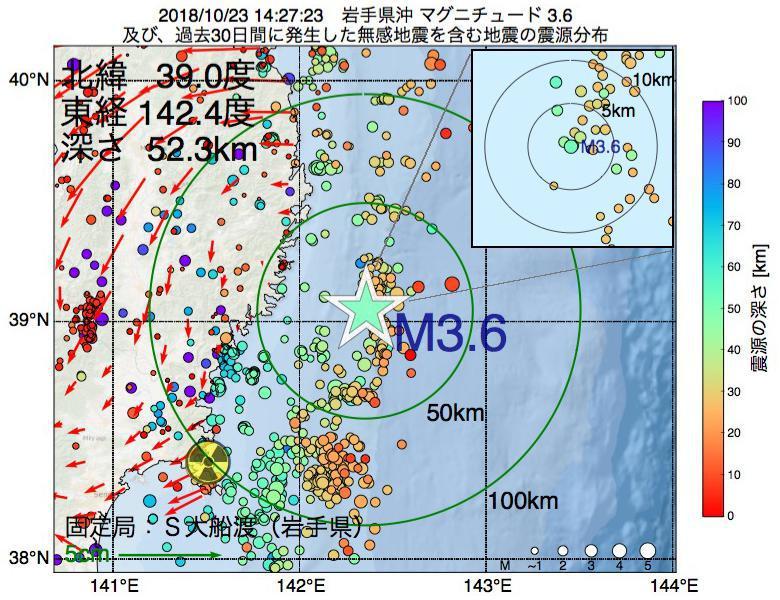地震震源マップ:2018年10月23日 14時27分 岩手県沖でM3.6の地震