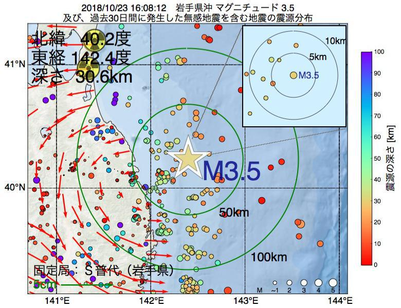 地震震源マップ:2018年10月23日 16時08分 岩手県沖でM3.5の地震