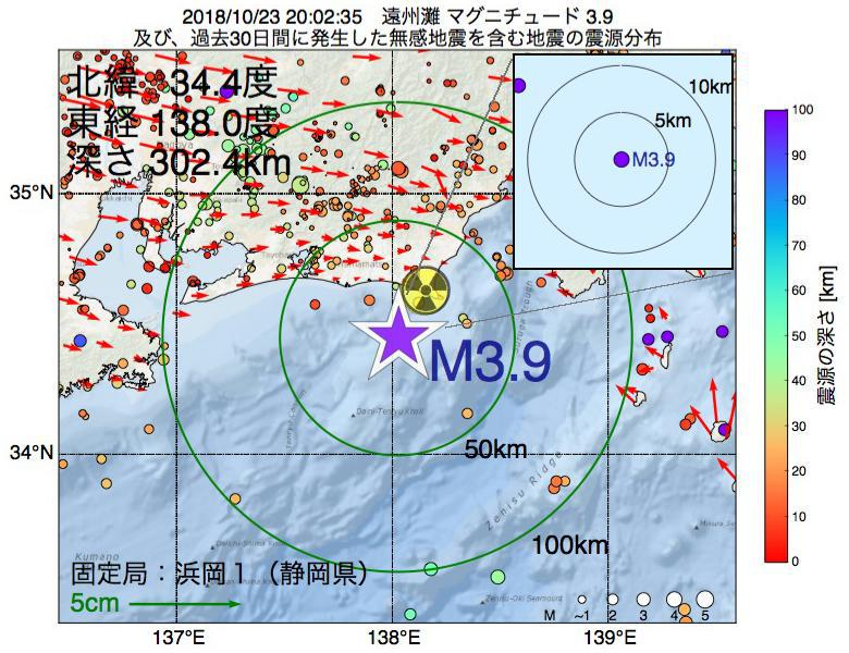 地震震源マップ:2018年10月23日 20時02分 遠州灘でM3.9の地震