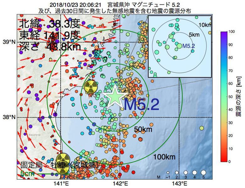 地震震源マップ:2018年10月23日 20時06分 宮城県沖でM5.2の地震