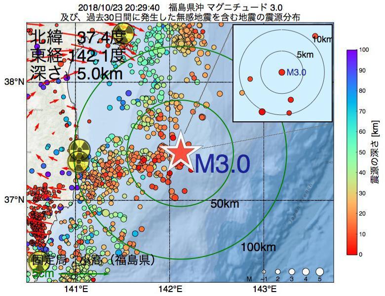 地震震源マップ:2018年10月23日 20時29分 福島県沖でM3.0の地震