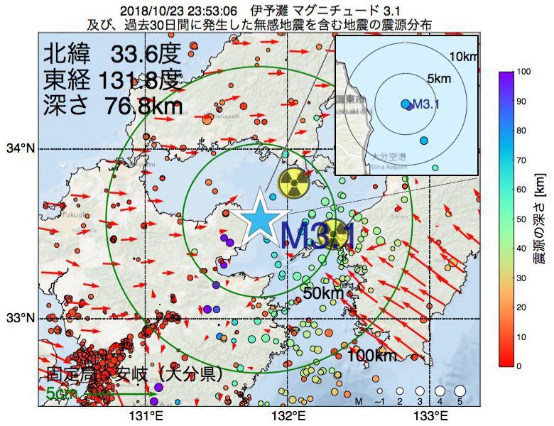 地震震源マップ:2018年10月23日 23時53分 伊予灘でM3.1の地震