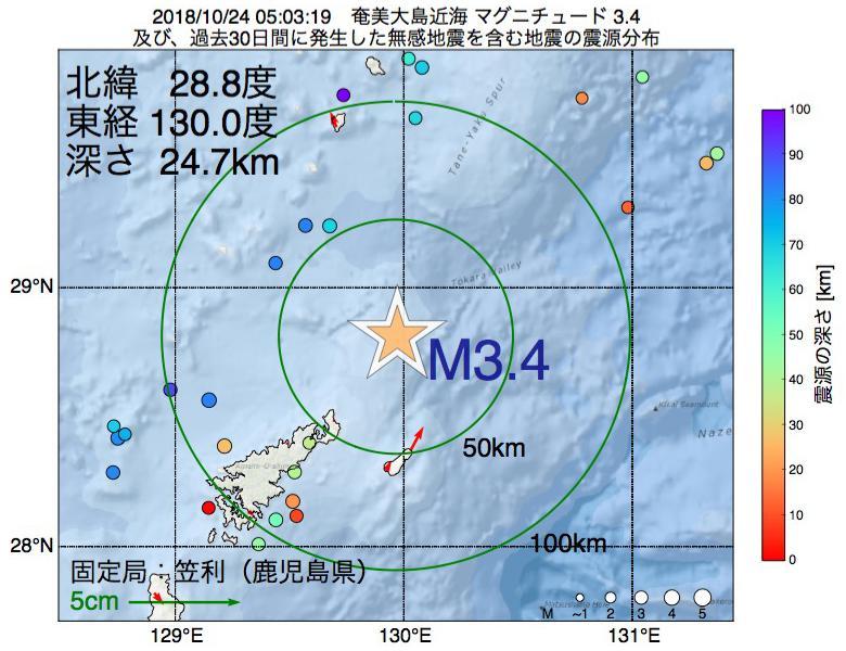 地震震源マップ:2018年10月24日 05時03分 奄美大島近海でM3.4の地震