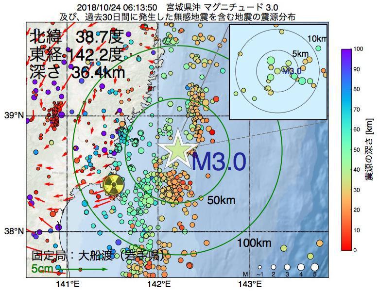 地震震源マップ:2018年10月24日 06時13分 宮城県沖でM3.0の地震