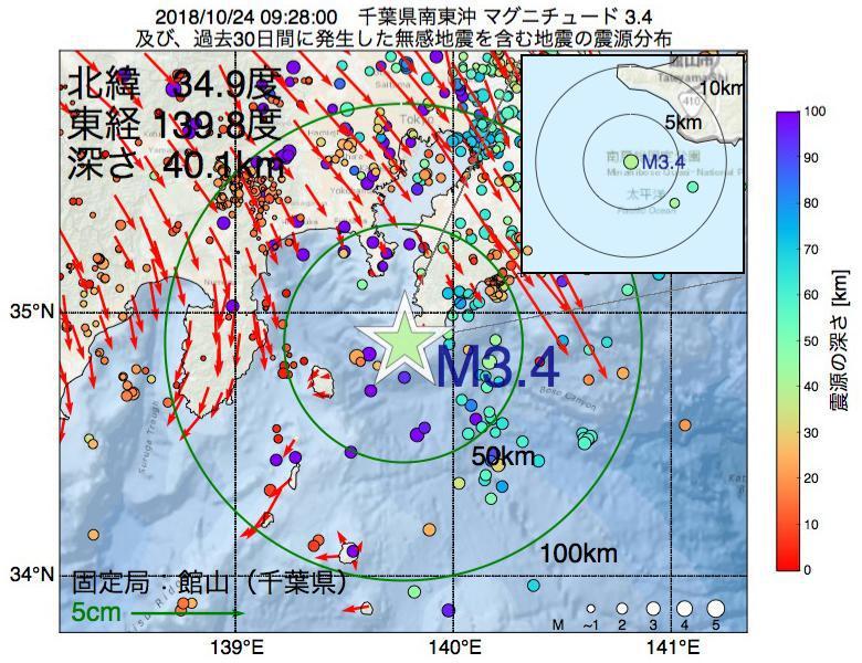 地震震源マップ:2018年10月24日 09時28分 千葉県南東沖でM3.4の地震