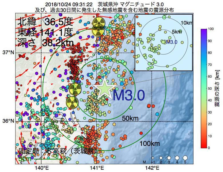 地震震源マップ:2018年10月24日 09時31分 茨城県沖でM3.0の地震
