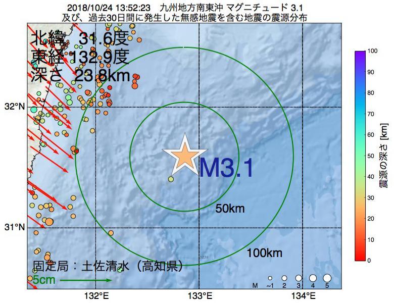 地震震源マップ:2018年10月24日 13時52分 九州地方南東沖でM3.1の地震