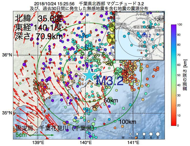 地震震源マップ:2018年10月24日 15時25分 千葉県北西部でM3.2の地震