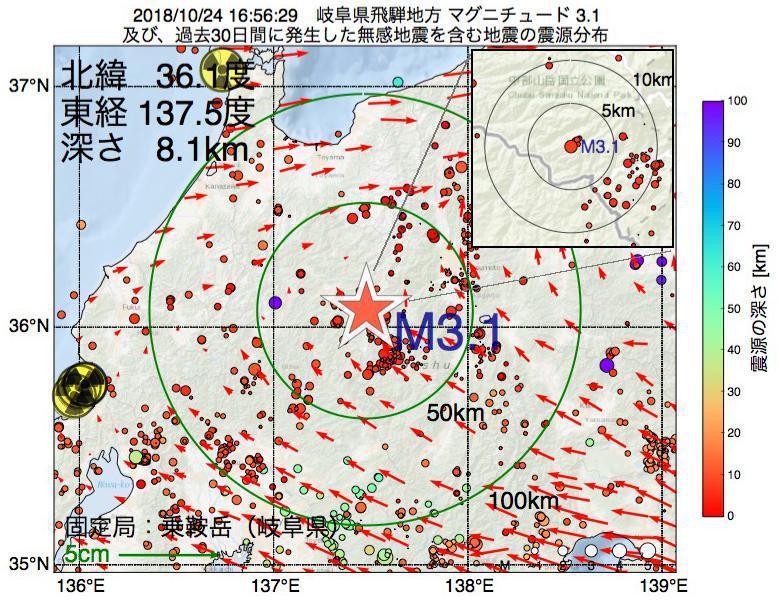 地震震源マップ:2018年10月24日 16時56分 岐阜県飛騨地方でM3.1の地震
