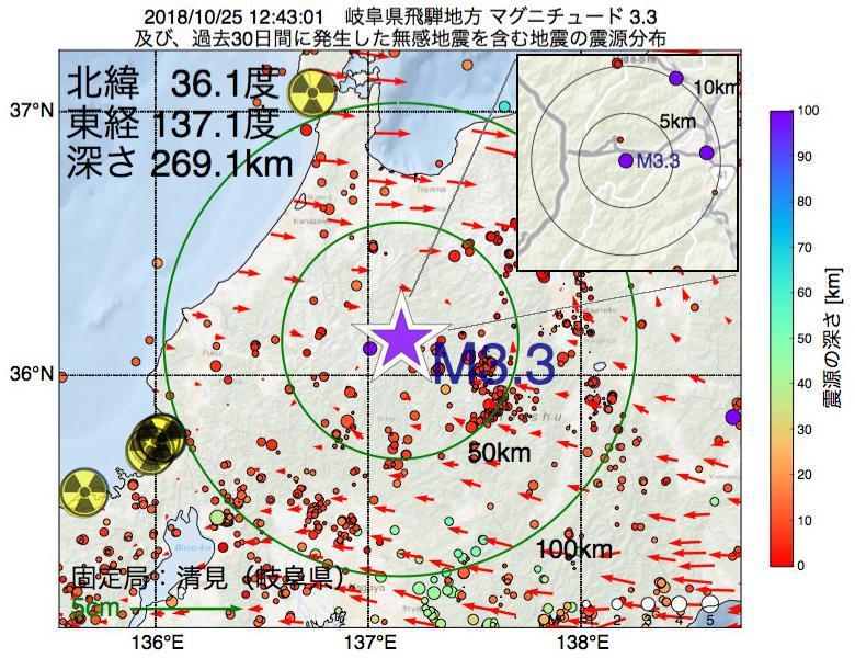 地震震源マップ:2018年10月25日 12時43分 岐阜県飛騨地方でM3.3の地震