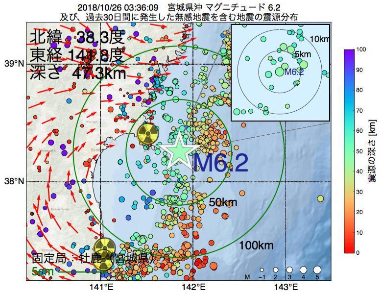 地震震源マップ:2018年10月26日 03時36分 宮城県沖でM6.2の地震