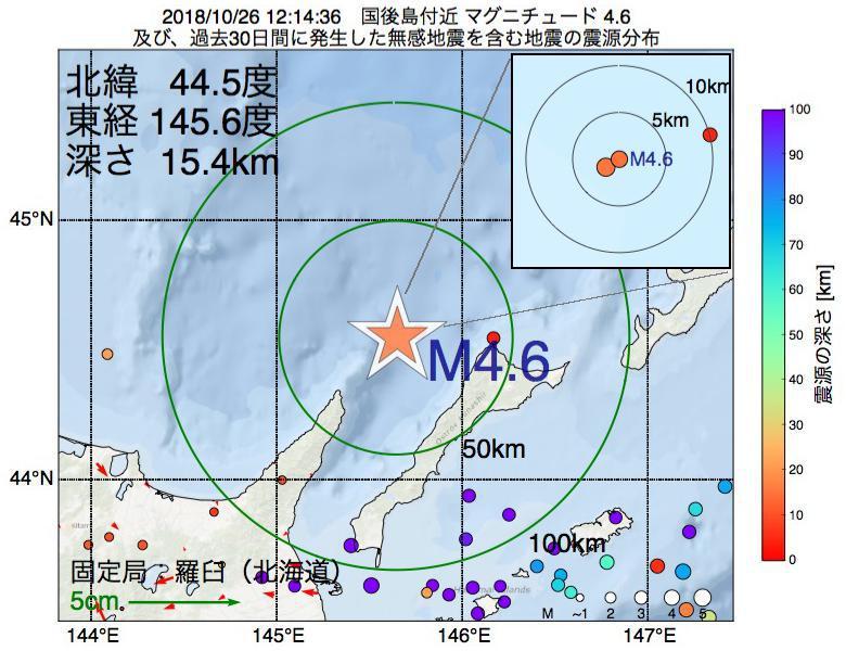 地震震源マップ:2018年10月26日 12時14分 国後島付近でM4.6の地震