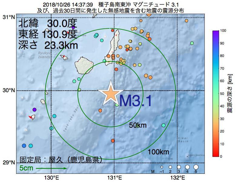 地震震源マップ:2018年10月26日 14時37分 種子島南東沖でM3.1の地震