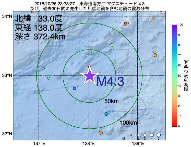 地震震源マップ:2018年10月26日 23時33分 東海道南方沖でM4.3の地震
