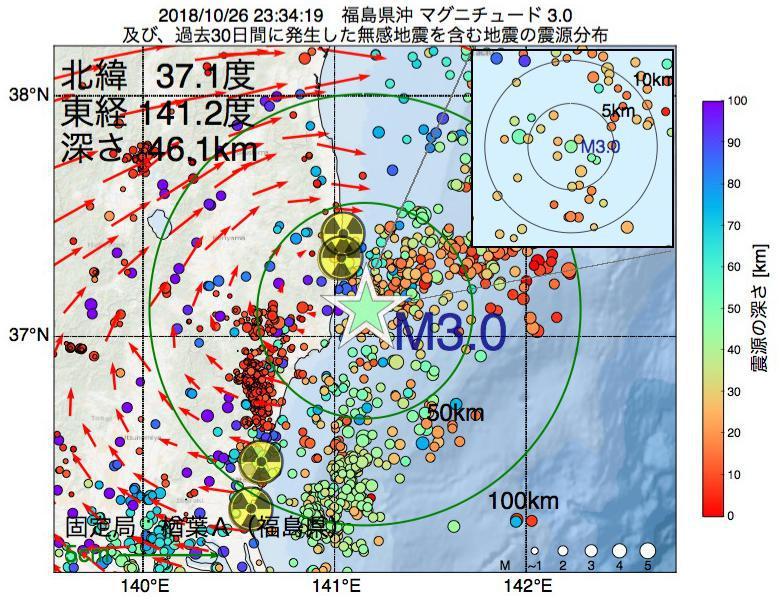 地震震源マップ:2018年10月26日 23時34分 福島県沖でM3.0の地震